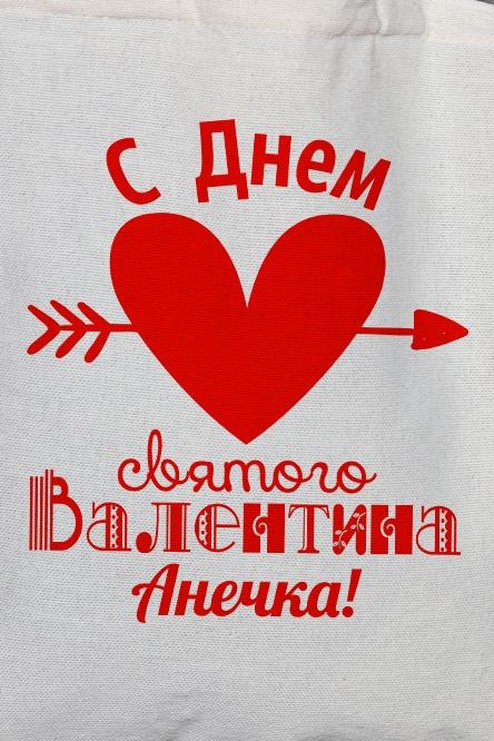 "Сумка с Вашим текстом ""Ко Дню Св. Валентина"""