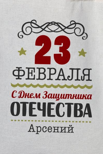 """Сумка с Вашим текстом """"К 23 февраля"""" от Красный куб"""