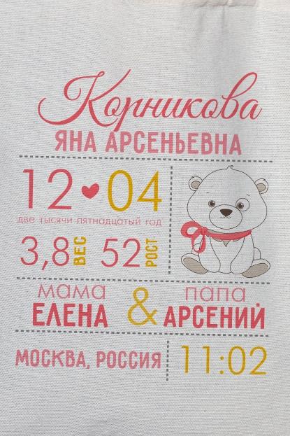 """Сумка с Вашим текстом """"Первая визитная карточка"""" от Красный куб"""