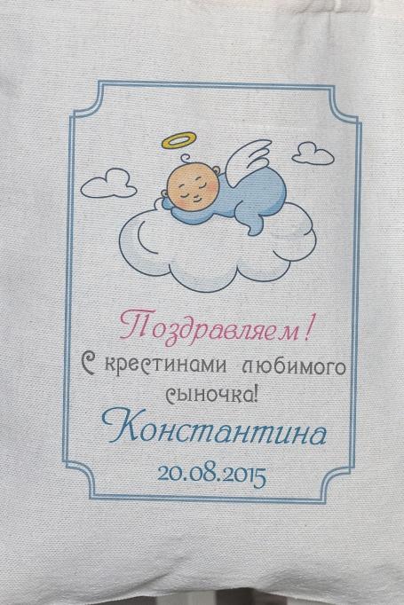 """Сумка с Вашим текстом """"С крестинами"""" - 2"""