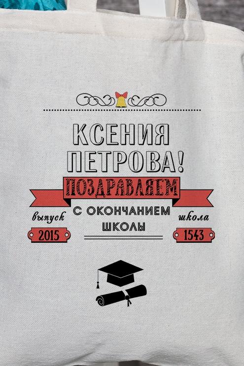 """Сумка с Вашим текстом """"Прощай, школа"""" от Красный куб"""
