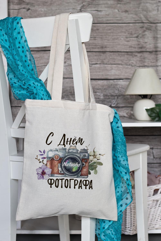 "Сумка с Вашим текстом ""Подарок фотографу"""
