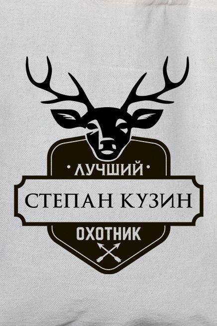 """Сумка с Вашим текстом """"Лучший охотник"""""""