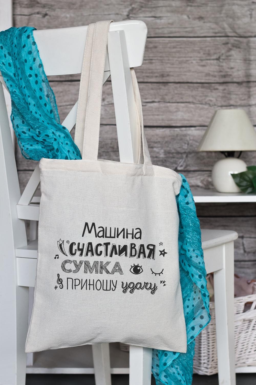 """Сумка с Вашим текстом """"Счастливая сумка"""""""