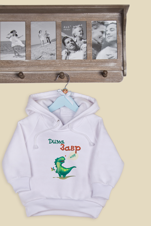 Толстовка  детская с Вашим текстом ДинозаврОригинальные и Необычные подарки<br>Толстовка детская с Вашим текстом, белая, размер 116, состав: хлопок 70%, полиэстер 30%<br>