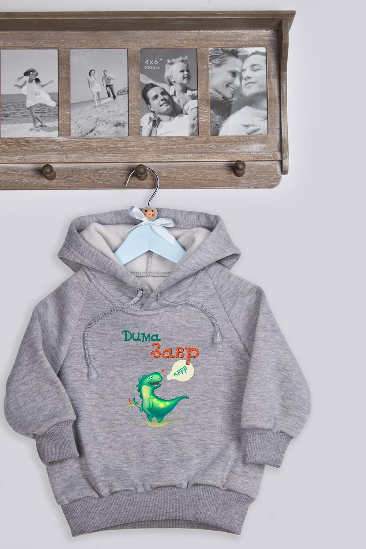 Толстовка  детская с Вашим текстом ДинозаврОригинальные и Необычные подарки<br>Толстовка детская с Вашим текстом, серая, размер 134, состав: хлопок 70%, полиэстер 30%<br>