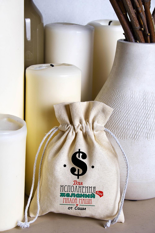 Мешочек с Вашим текстом Денежный мешокПодарки ко дню рождения<br>Мешочек для упаковки подарков из плотного натурального материала (двунитка) с нанесением индивидуального текста. Цвет: бежевый. Размер: высота - 18 см, ширина - 14 см.<br>