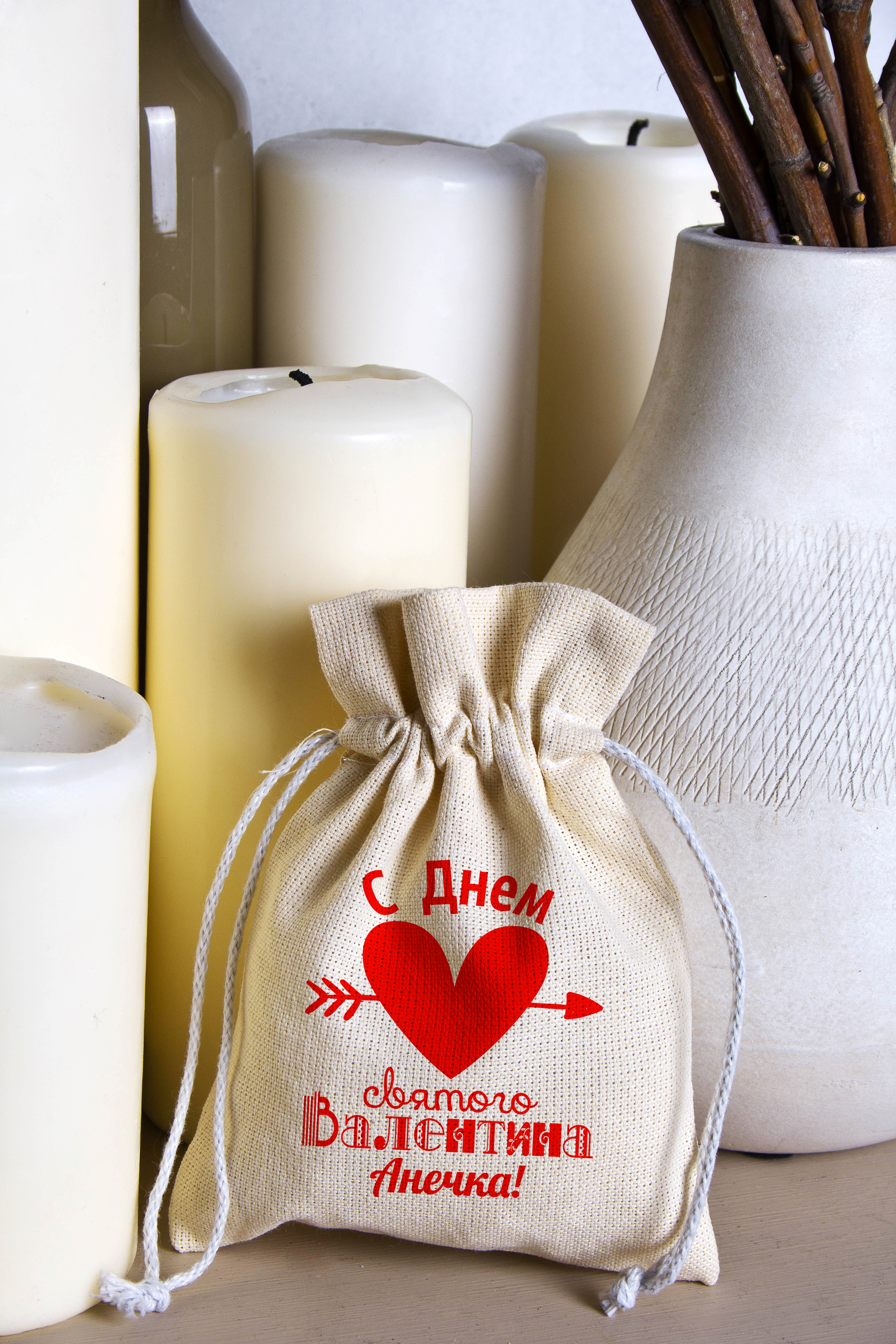 Мешочек маленький с Вашим текстом Ко Дню Св. ВалентинаСувениры и упаковка<br>Мешочек из плотного натурального материала (двунитка) с нанесением текста бежевый, размеры: высота - 18 см, ширина - 14 см.<br>