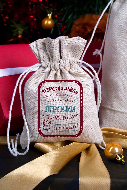 Мешочек маленький с Вашим текстом Новогодние подаркиСувениры и упаковка<br>Мешочек из плотного натурального материала (двунитка) с нанесением текста бежевый, размеры: высота - 18 см, ширина - 14 см.<br>