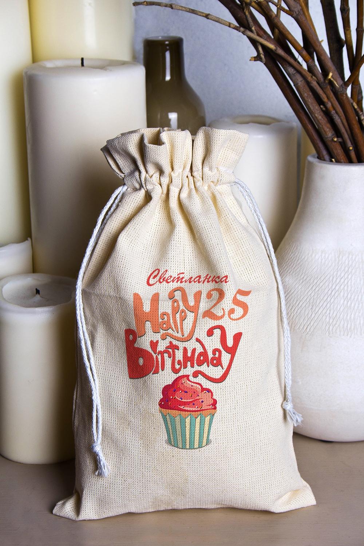 Мешочек большой с Вашим текстом Happy Birthday!Сувениры и упаковка<br>Мешочек из плотного натурального материала (двунитка) с нанесением текста бежевый, размеры: высота - 32 см, ширина - 20 см.<br>