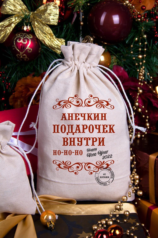 Мешочек с Вашим текстом Подарочек для тебяСувениры и упаковка<br>Мешочек из плотного натурального материала (двунитка) с нанесением текста бежевый, размеры: высота - 32 см, ширина - 20 см.<br>