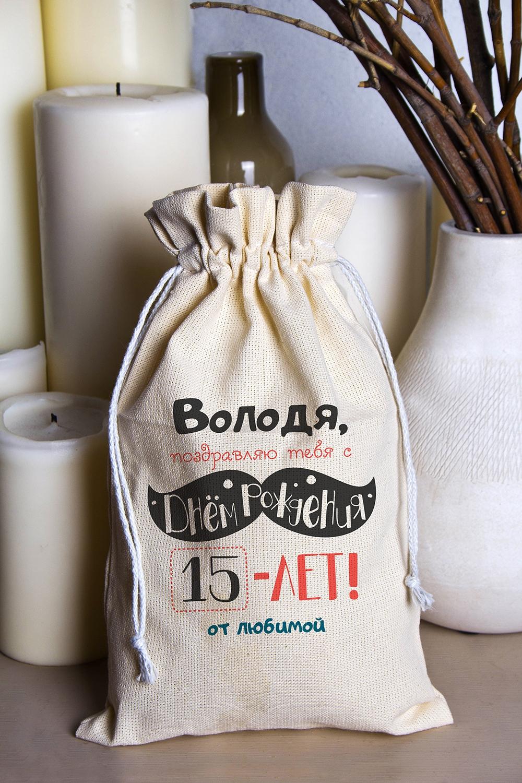 Мешочек большой с Вашим текстом Стильный День РожденияСувениры и упаковка<br>Мешочек из плотного натурального материала (двунитка) с нанесением текста бежевый, размеры: высота - 32 см, ширина - 20 см.<br>