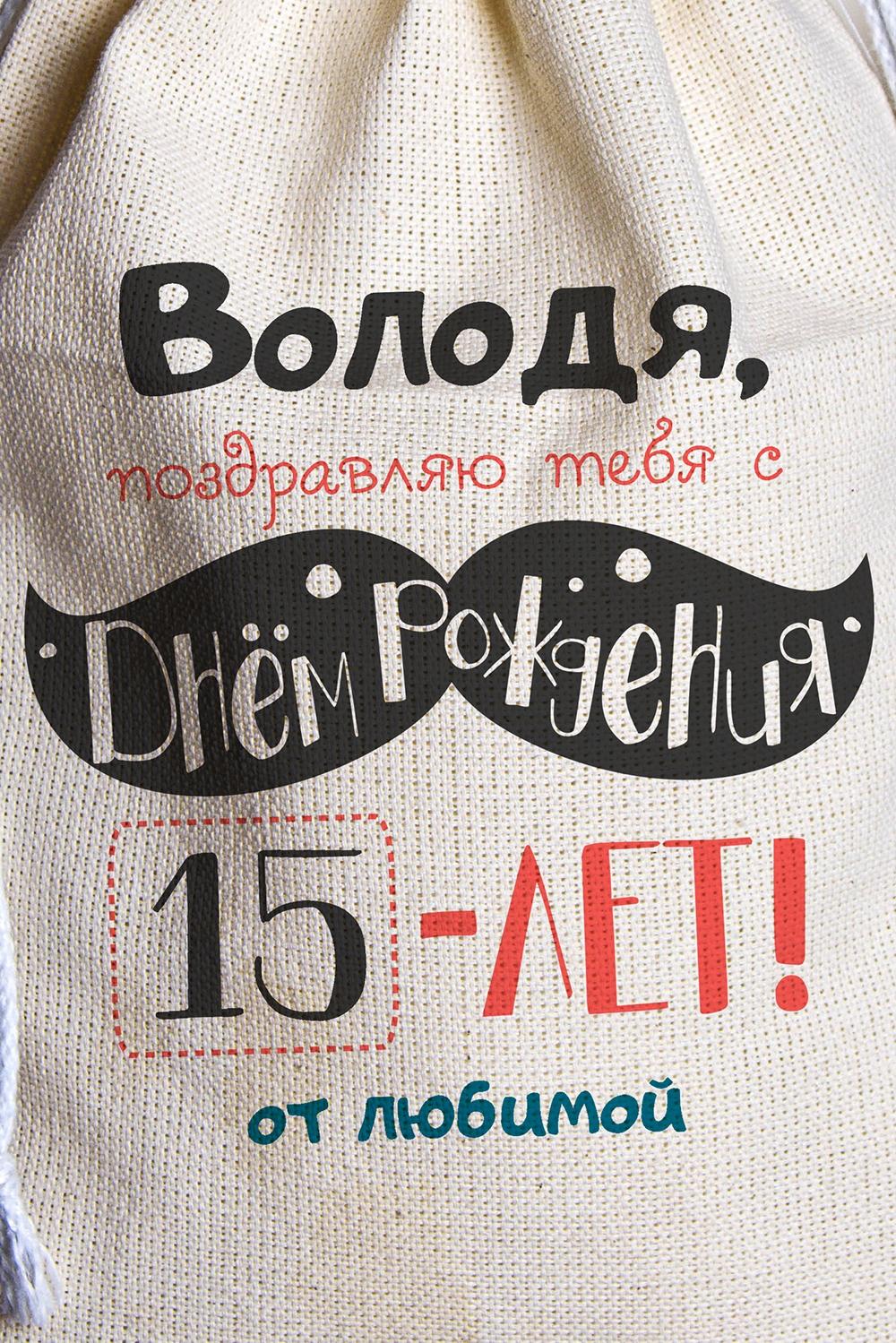 """Сувенир """"Мешочек"""" большой """"Стильный День Рождения"""" - 2"""