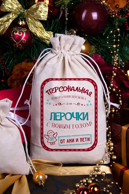 Мешочек большой с Вашим текстом Новогодние подаркиСувениры и упаковка<br>Мешочек из плотного натурального материала (двунитка) с нанесением текста бежевый, размеры: высота - 32 см, ширина - 20 см.<br>