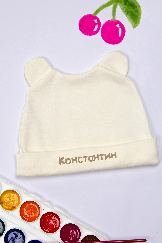 Шапочка для малыша с Вашим именем ИменнаяПодарки<br>Шапочка для малыша, размер 48(ширина 19см., высота 12см.), 100% хлопок, бежевая, с нанесением текста<br>