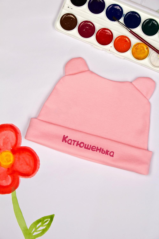Шапочка для малыша с Вашим именем ИменнаяПодарки<br>Шапочка для малыша, размер 48 (ширина 19см., высота 12см.), 100% хлопок, розовая, с нанесением текста<br>