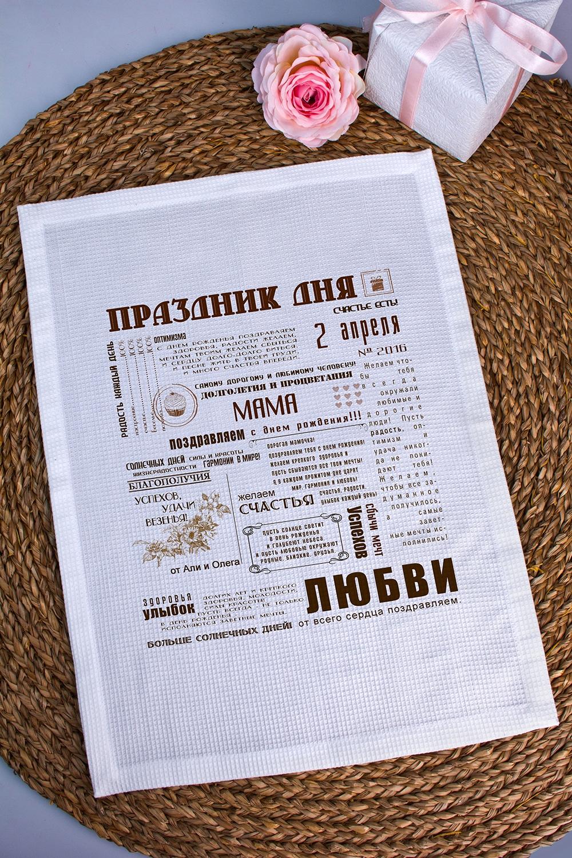 Полотенце с Вашим текстом Поздравления в газетеПодарки ко дню рождения<br>Полотенце вафельное, 35*50см, 100% хлопок, белый, с нанесением текста<br>