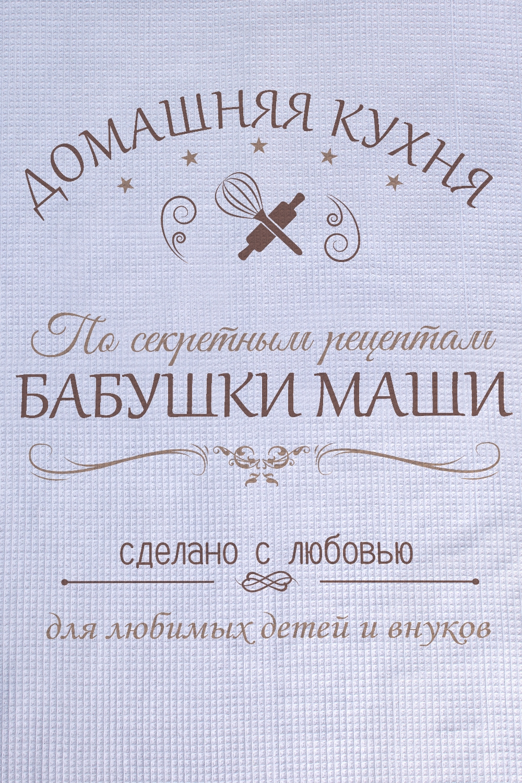 """Полотенце с Вашим текстом """"Домашняя кухня"""""""