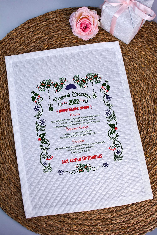 Полотенце с Вашим текстом Новогоднее менюКухонный текстиль<br>Полотенце вафельное, 35*50см, 100% хлопок, белый, с нанесением текста<br>