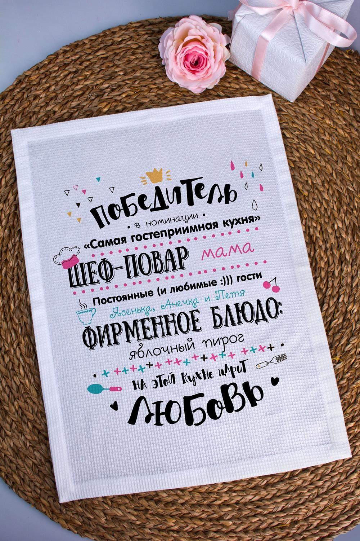 Полотенце с Вашим текстом Лучшая кухняПодарки ко дню рождения<br>Полотенце вафельное, 35*50см, 100% хлопок, белый, с нанесением текста<br>