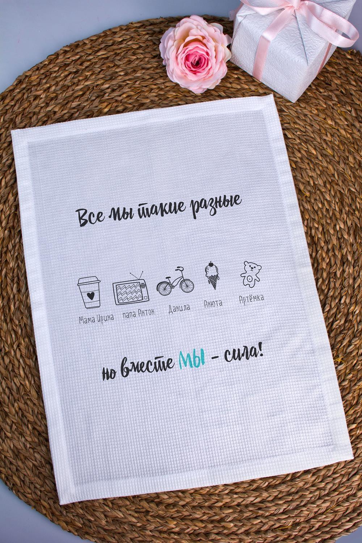 Полотенце с Вашим текстом Настоящая семьяКухонный текстиль<br>Полотенце вафельное, 35*50см, 100% хлопок, белый, с нанесением текста<br>