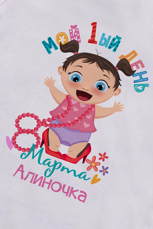 """Боди для малыша с вашим текстом """"Первое 8 марта"""""""