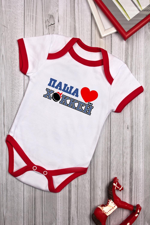 Боди для малыша с вашим текстом Я люблю хоккейПодарки для малышей и новорожденных<br>100% хлопок, белый с красным, с нанесением текста<br>