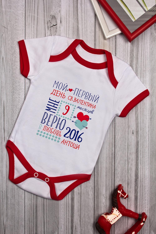 Боди для малыша с вашим текстом Визитная карточка КупидонаПерсональные подарки с Вашим именем<br>100% хлопок, белый с красным, с нанесением текста<br>