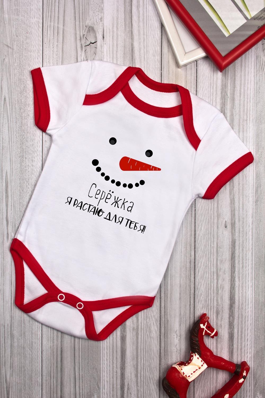 Боди для малыша с вашим текстом Я растаю для тебяПодарки для малышей и новорожденных<br>100% хлопок, белый с красным, с нанесением текста<br>