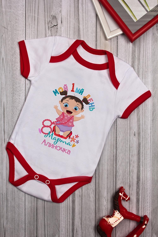 Боди для малыша с вашим текстом Первое 8 мартаПодарок для маленькой принцессы на 8 марта<br>100% хлопок, белый с красным, с нанесением текста<br>