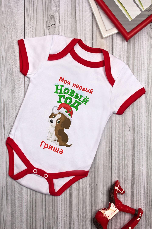 Боди для малыша с вашим текстом Новогодний щенокПодарки для малышей и новорожденных<br>100% хлопок, белый с красным, с нанесением текста<br>