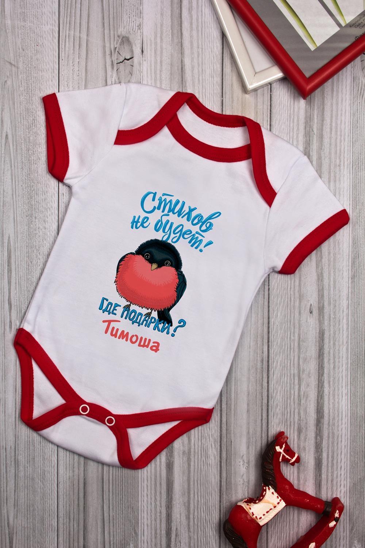 Боди для малыша с вашим текстом Стихов не будетПерсональные подарки с Вашим именем<br>100% хлопок, белое с красным, с нанесением текста<br>