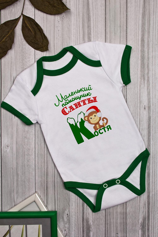 Боди для малыша с вашим текстом Помощник СантыНовогодние маски и костюмы<br>100% хлопок, белый с зеленым, с нанесением текста<br>