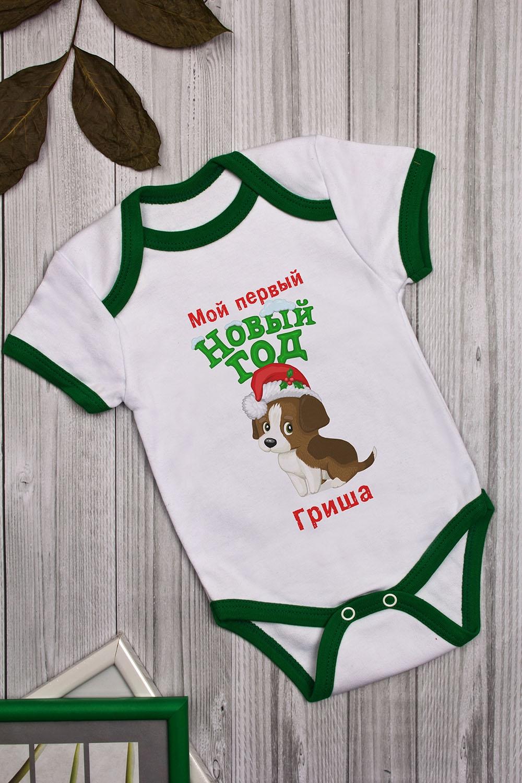 Боди для малыша с вашим текстом Новогодний щенокПодарки для малышей и новорожденных<br>100% хлопок, белый с зеленым, с нанесением текста<br>