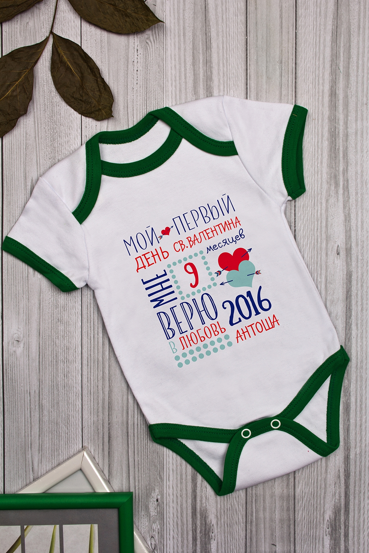 Боди для малыша с вашим текстом Визитная карточка КупидонаПодарки<br>100% хлопок, белый с зеленым, с нанесением текста<br>
