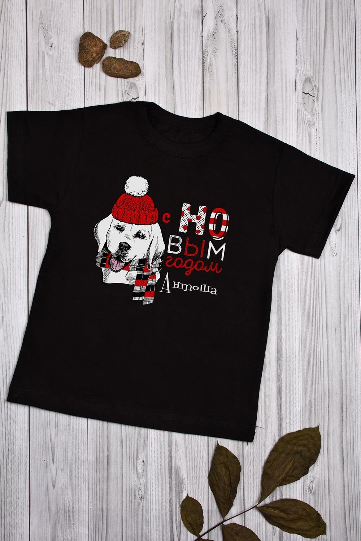 Футболка детская с вашим текстом Подарок в год собакиПодарки для малышей и новорожденных<br>100% хлопок, черная, с нанесением текста.<br>