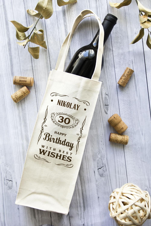 Сумка для шампанского с Вашим текстом With Best WishesПодарки ко дню рождения<br>Сумка для упаковки шампанского из плотного натурального материала (двунитка) с нанесением индивидуального текста. Размер 14*32см. Цвет: бежевый.<br>