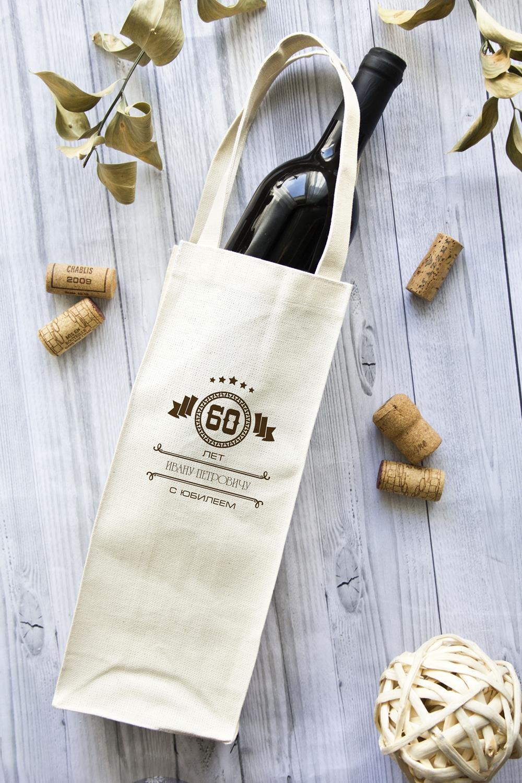 Сумка для шампанского с Вашим текстом C ЮбилеемСувениры и упаковка<br>Сумка для упаковки шампанского из плотного натурального материала (двунитка) с нанесением индивидуального текста. Размер 14*32см. Цвет: бежевый.<br>