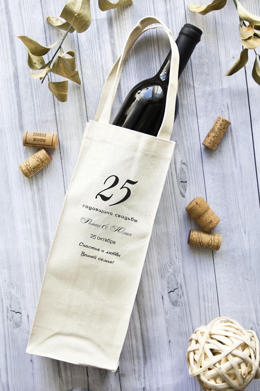 Сумка для шампанского с Вашим текстом На годовщинуСувениры и упаковка<br>Сумка для упаковки шампанского из плотного натурального материала (двунитка) с нанесением индивидуального текста. Размер 14*32см. Цвет: бежевый.<br>