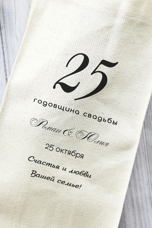 """Сумка для шампанского с Вашим текстом """"На годовщину"""" от Красный куб"""
