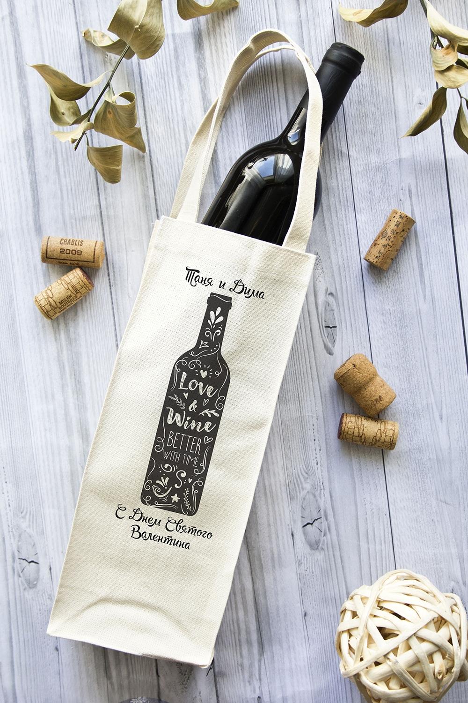Сумка для шампанского с Вашим текстом Любовь как виноСувениры и упаковка<br>Сумка для упаковки шампанского из плотного натурального материала (двунитка) с нанесением индивидуального текста.  Размер  14*32см. Цвет: бежевый.<br>