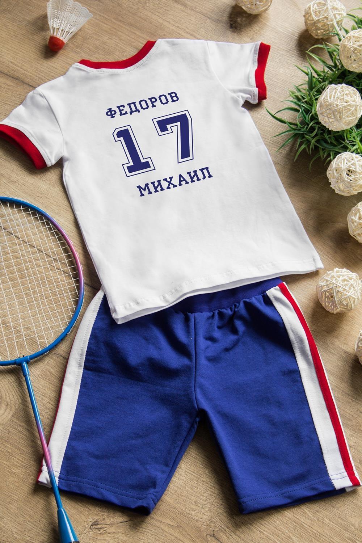 Детский спортивный комплект с Вашим именем ФутболПодарки для мужчин<br>Детский спортивный комплект: шорты и футболка. Материал: футер 70%, лайкра 30%.<br>