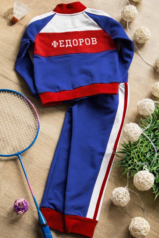 Детский спортивный костюм с Вашим именем ФутболПодарки для мужчин<br>Детский спортивный костюм, футер 70%, лайкра 30%, синий.<br>