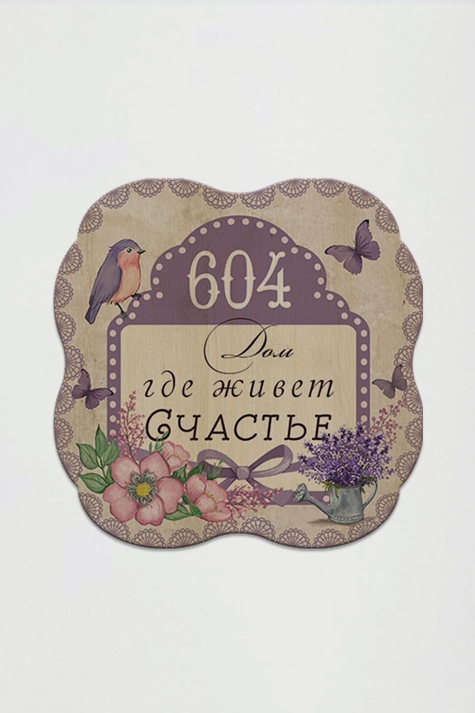 Табличка на дверь с вашим текстом РомантичнаяИнтерьер<br>Табличка с номером Вашей квартиры/дома, 20см*20см, дерево<br>