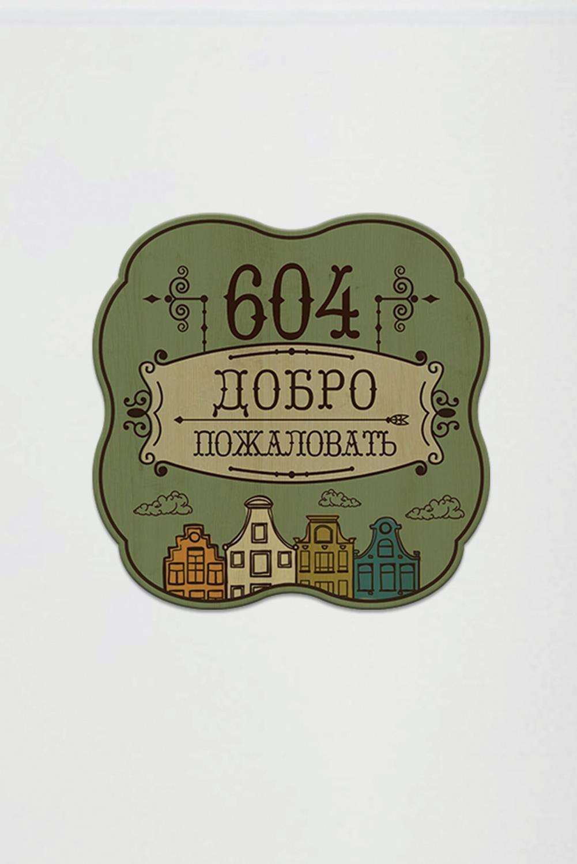 Табличка на дверь с вашим текстом ВинтажУкрашения на стену<br>Табличка с номером Вашей квартиры/дома, 20см*20см, дерево<br>