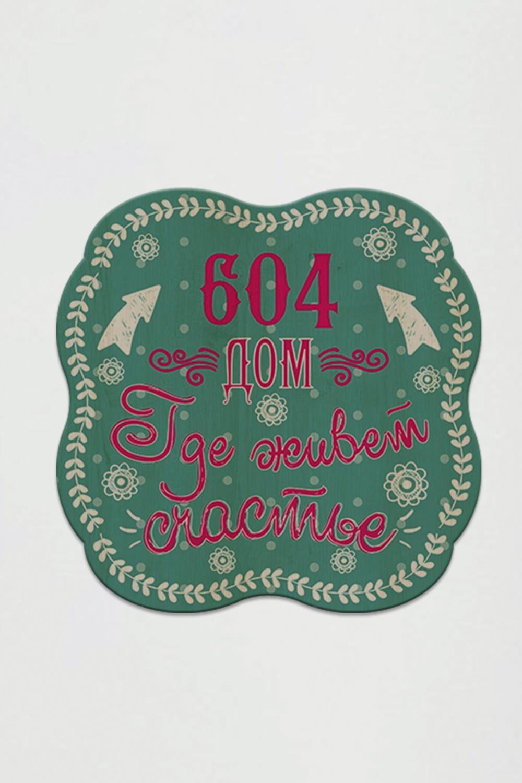 Табличка на дверь с вашим текстом ПозитивУкрашения на стену<br>Табличка с номером Вашей квартиры/дома, 20см*20см, дерево<br>