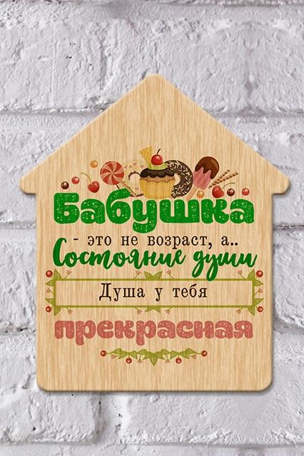"Табличка на дверь ""Бабушка"" от 850 руб"
