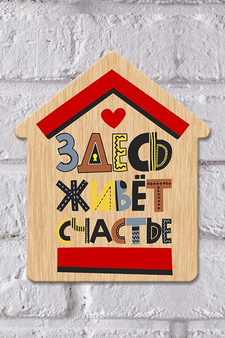 Табличка на дверь Домик счастьяИнтерьер<br>16*19см, дерево<br>