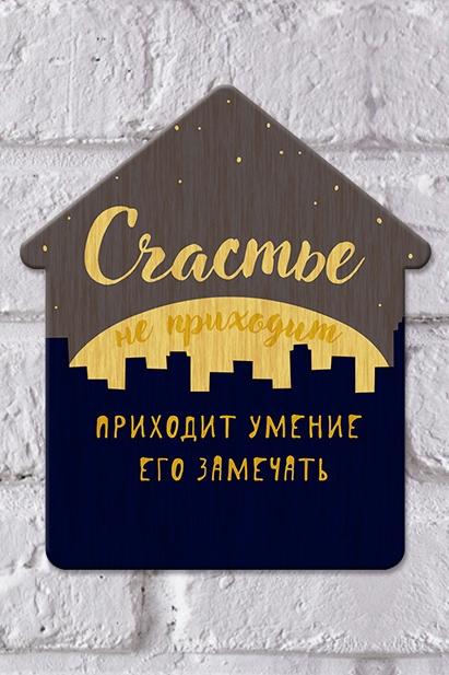 Табличка на дверь Замечать счастьеИнтерьер<br>16*19см, дерево<br>