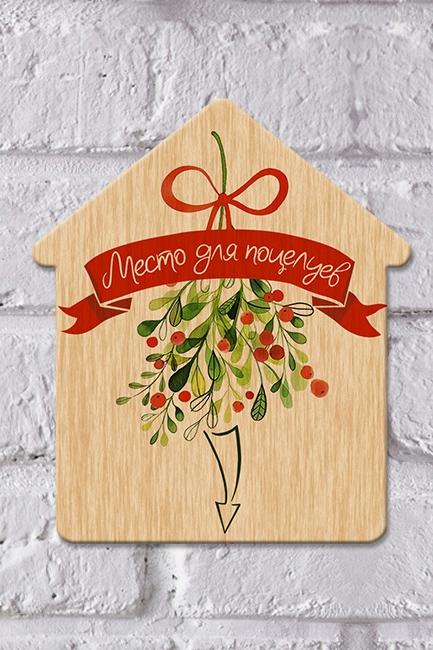 Табличка на дверь Место для поцелуевИнтерьер<br>16*19см, дерево<br>